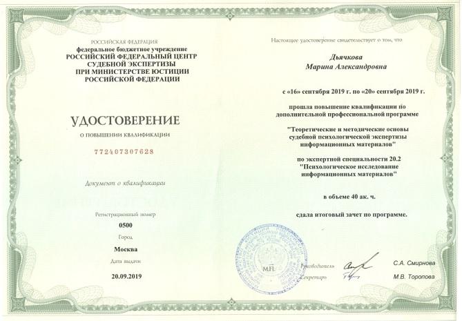 Удостоверение о прохождении курсов